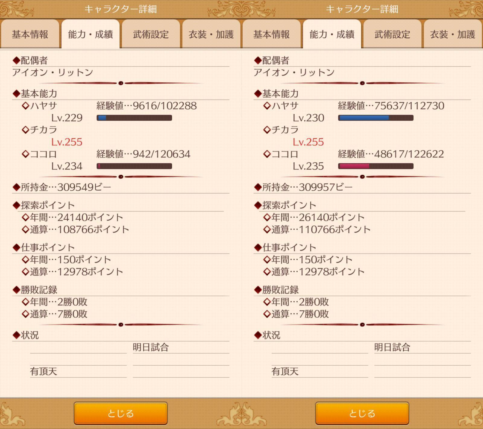 Toripo_20201021_080417_400a.jpg